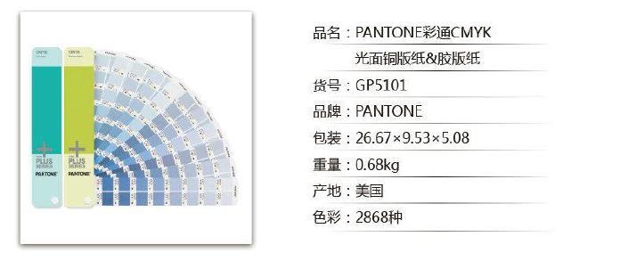如果云�z`d�\_【pantone标准色潘通色卡订制定做国际标准色卡四色印刷CU色卡