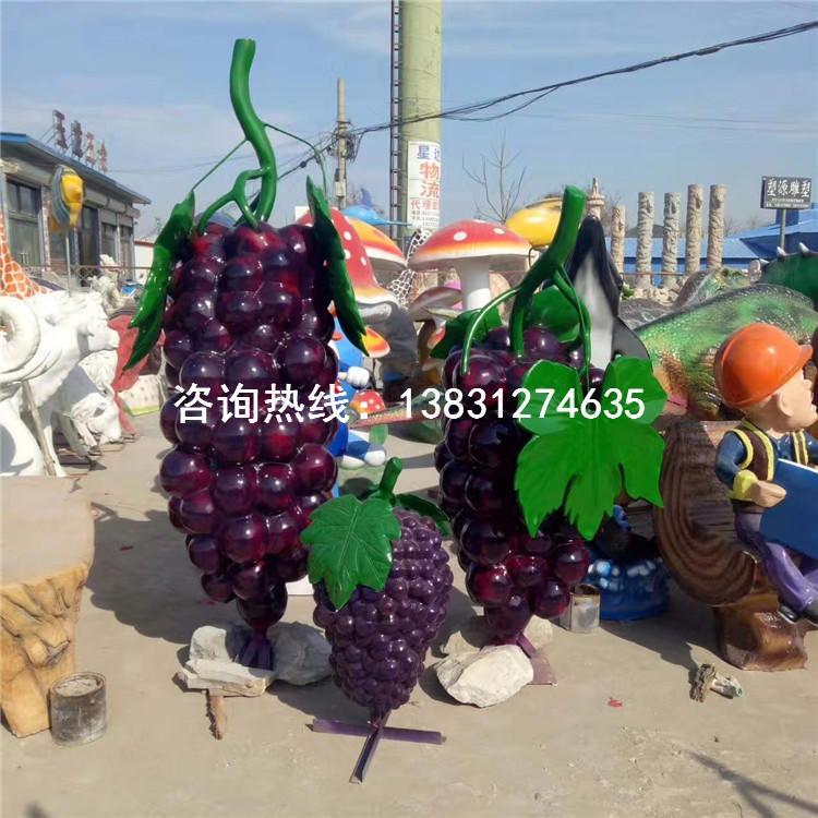 玻璃钢葡萄雕塑 仿真蔬菜水果雕塑 玻璃钢雕塑定制 唐韵园林