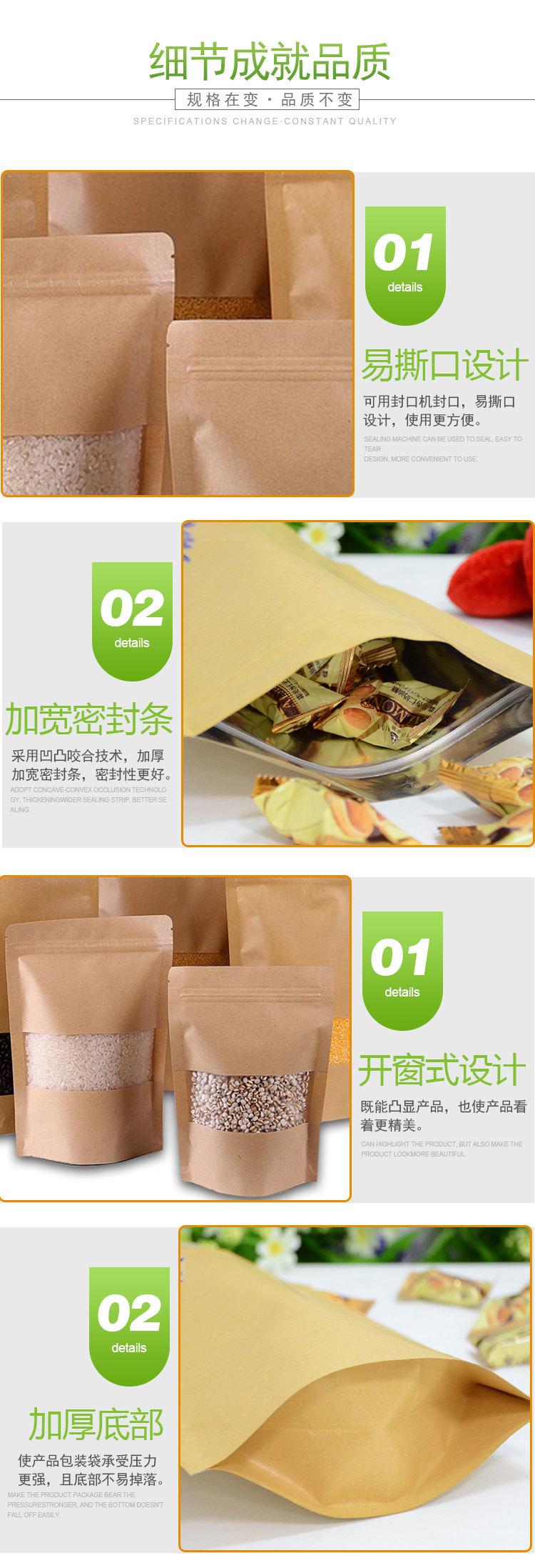 康利达定制磨砂开窗牛皮纸袋 食品自立自封包装袋 坚果八边封袋示例图4