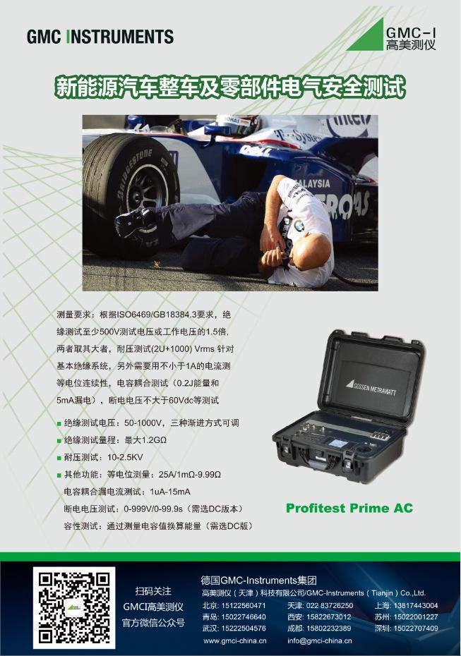 德国GMC电气安规测试仪保护导体绝缘耐压测试仪PROFITEST PRIME示例图1
