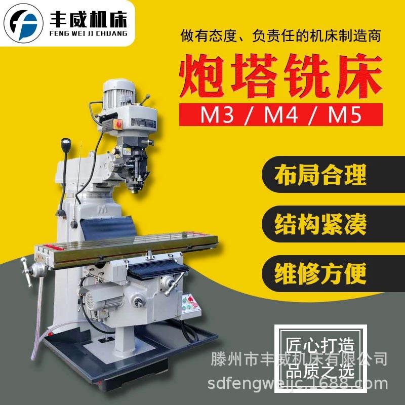 炮塔銑  全新正品臺灣機型 5號立臥兩用炮塔銑床  搖臂銑床XY軸自動走刀器數顯尺可選配