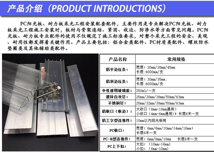 供应38mm斜边压条阳光板耐力板配件 PC阳光板压条示例图1