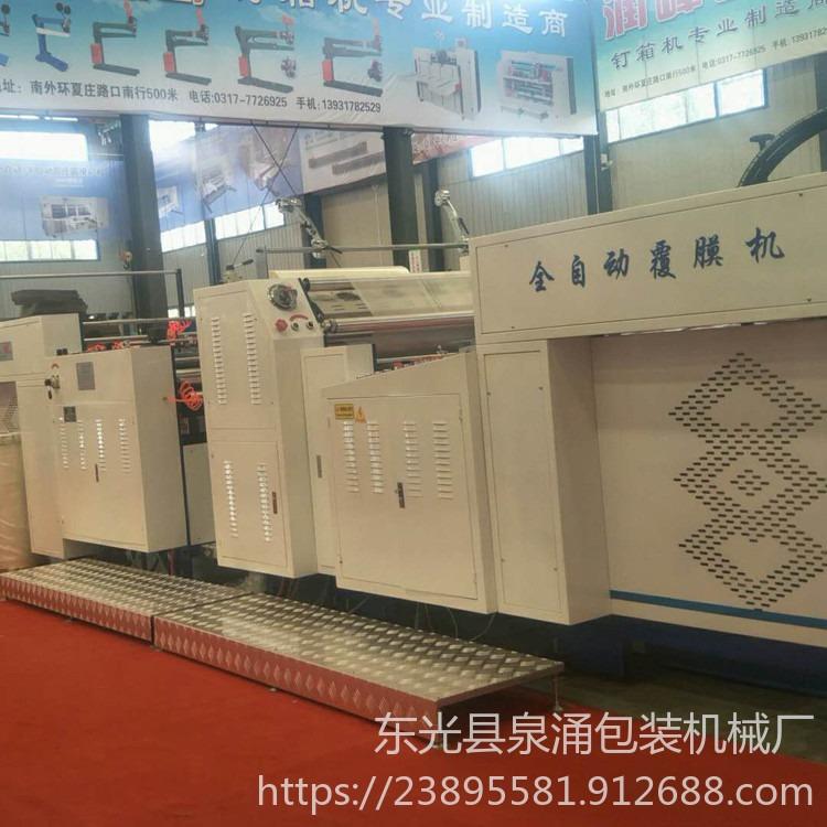 泉涌机械 生产 全自动覆膜机 全自动预涂膜覆膜机 无胶膜覆膜机 售后服务好