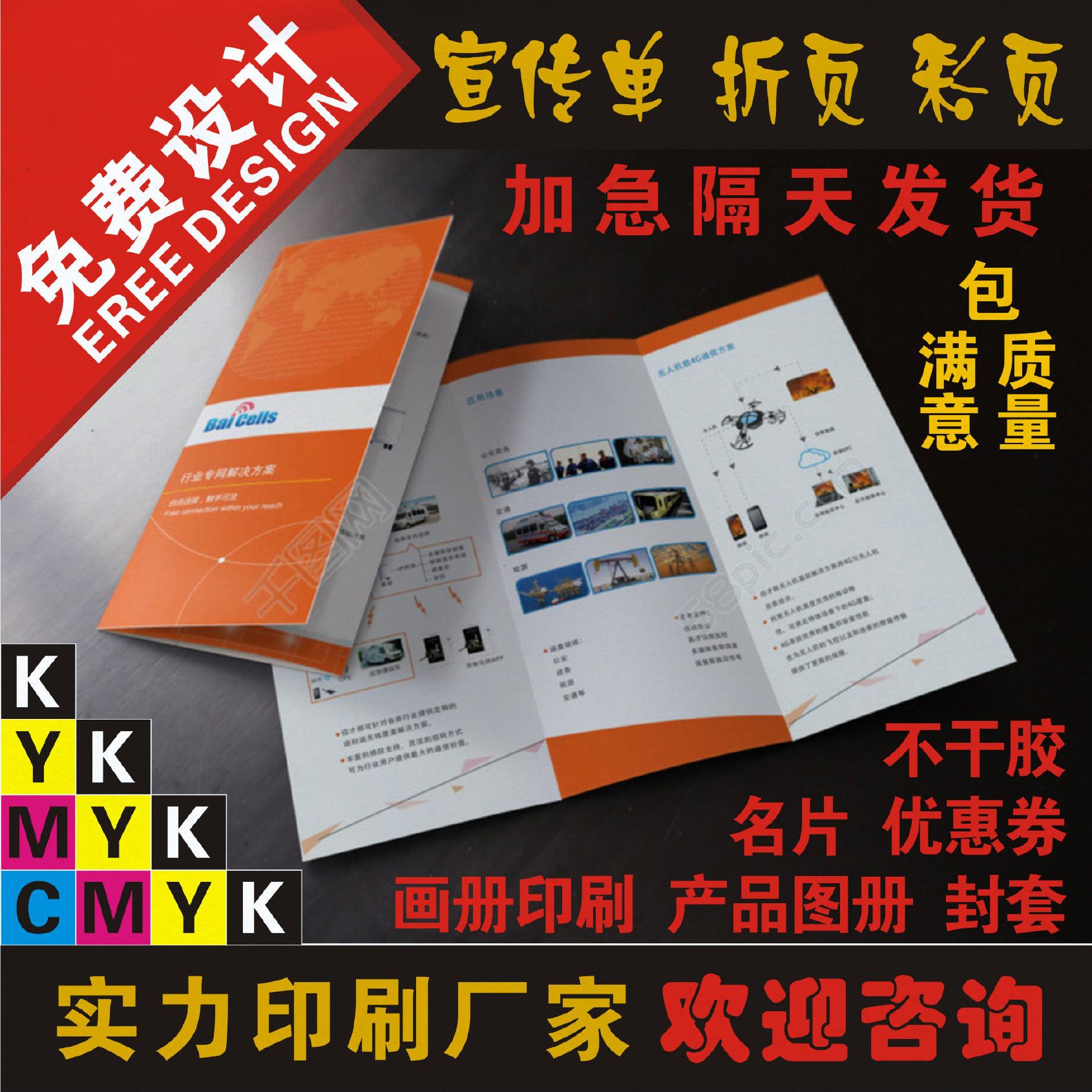 宣传画册印刷_【A4A3A5宣传单印制彩页画册印刷海报免费设计广告打印三折页dm单 ...