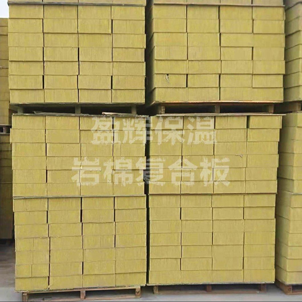盈輝巖棉復合板廠家直銷 外墻防火保溫巖棉復合板按需定制