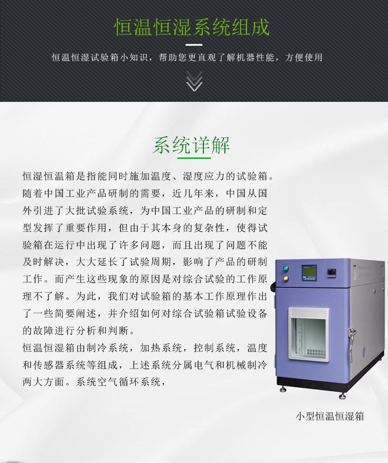 恒温恒湿箱 中型恒温恒湿箱 桌上型恒温恒湿试箱示例图3