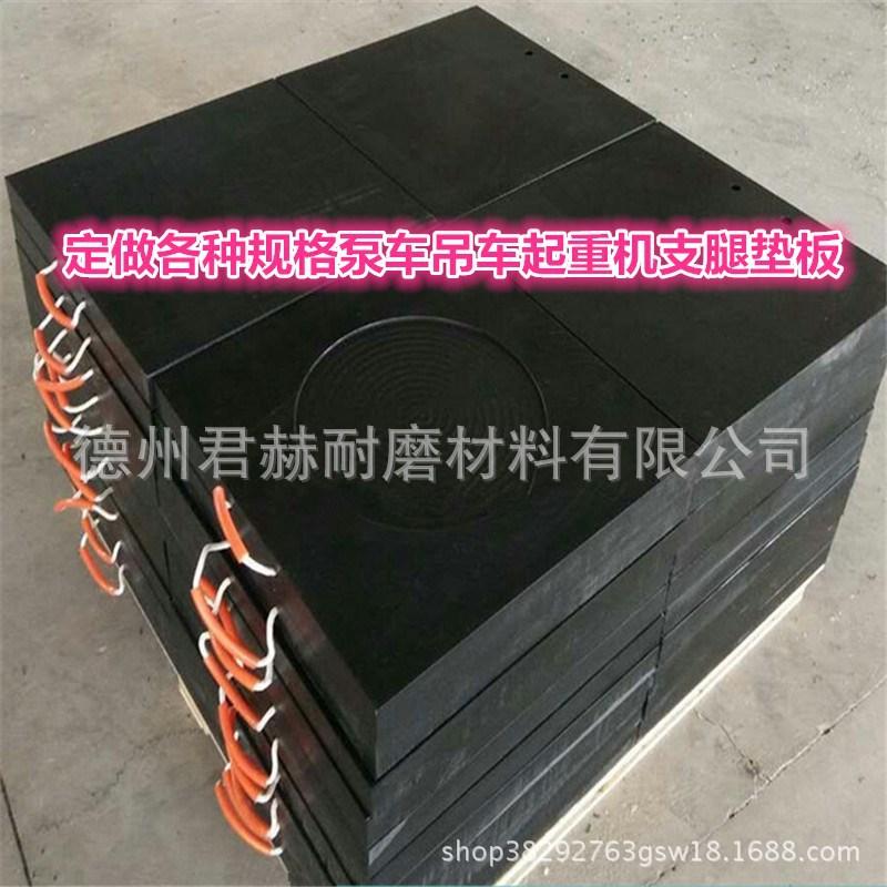 湖南吊车支腿垫板 高分子聚乙烯垫块 起重机泵车防护支腿保护垫示例图5