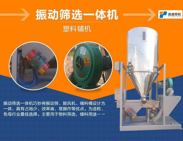 振动筛选机 塑料筛选储料机 塑料粉粒筛选机 1688优质供应商示例图25