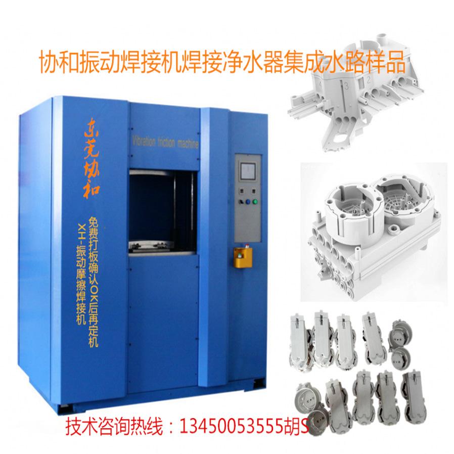 XH-04线性振动摩擦焊接机 PP尼龙玻纤料焊接并客代加工示例图17