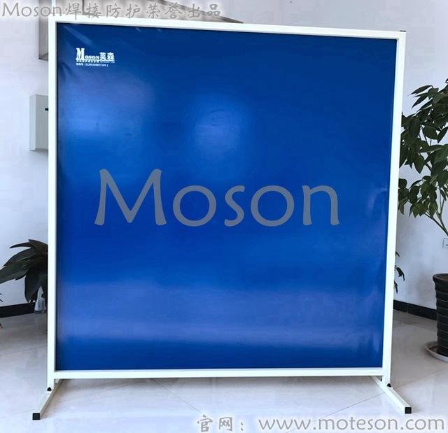 莫特森韦尔品牌 焊接防护屏 电焊保护屏 焊接屏风 焊接防护帘 高品质产品