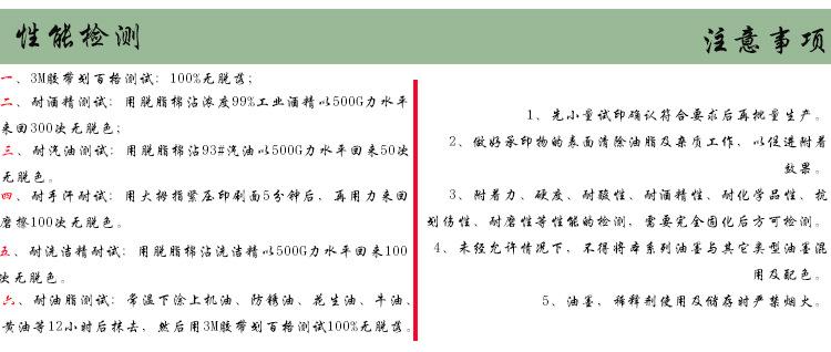 现货批发环保UV丝印油墨 PVC塑胶LED丝印油墨 纸张丝网印刷黑色示例图9