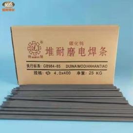 银辉 D132耐磨焊条  EDPCrMo-A2-03耐磨焊条