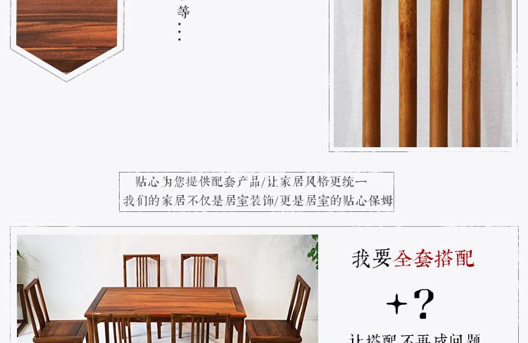 新中式餐桌榫卯工艺胡桃木餐桌7件套 批发竞技宝和雷竞技哪个好简约餐桌餐椅组合款示例图16