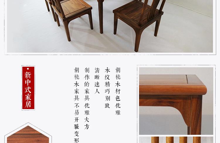 新中式餐桌榫卯工艺胡桃木餐桌7件套 批发实木简约餐桌餐椅组合款示例图15