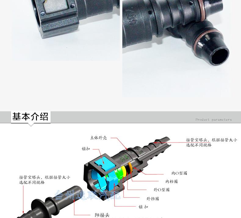 厂家直销汽车燃油汽油管7.89快速接头 弯 高压液压管接头示例图5