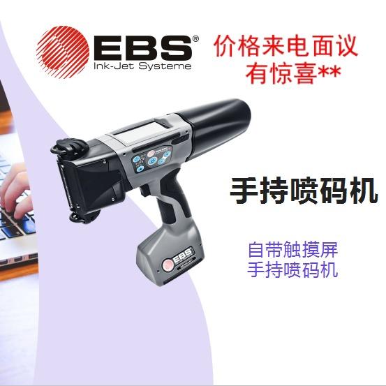 科邁奇EBS260 手持噴碼機 手持打標機 扁鋼 方鋼 鋼板 鋼結構 大字符噴碼機