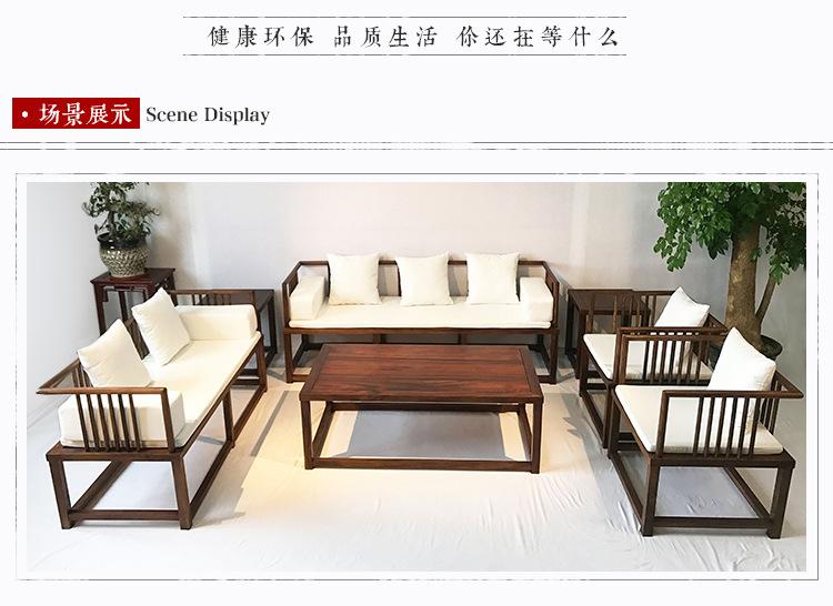 南美胡桃木沙发七件套客厅家具 新中式榫卯工艺实木沙发家具批发示例图14