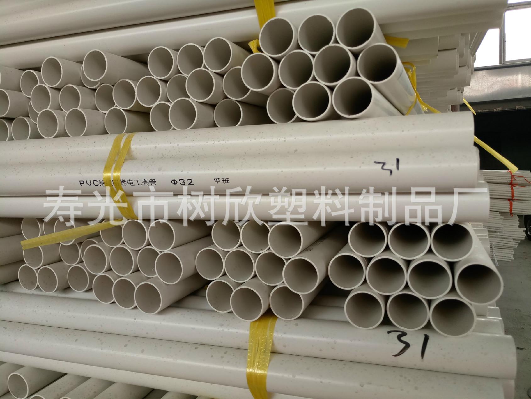 pvc电工套管 pvc阻燃建筑用绝缘电工套管 PVC电线管穿线管批发示例图45