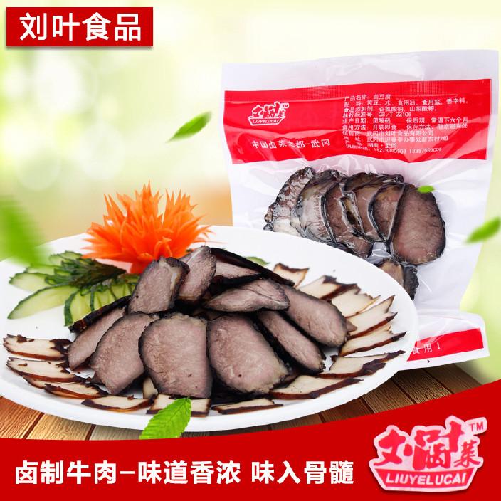 廠家批發團購劉葉鹵牛肉200g 湖南武岡特產肉制品熟食特色食品圖片