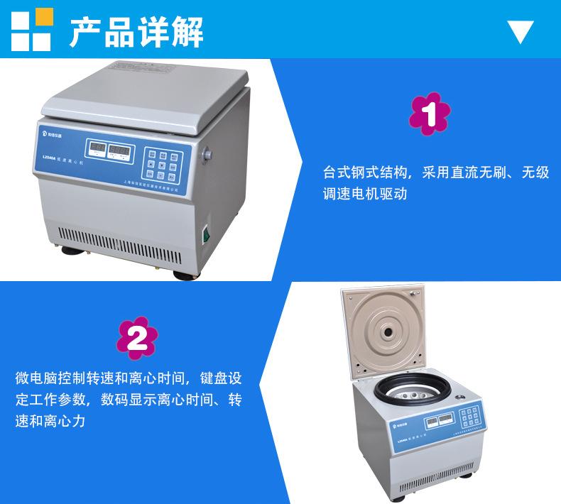 上海知信离心机 血液低速离心机 L2540A/L2540B离心机 实验室低速示例图2