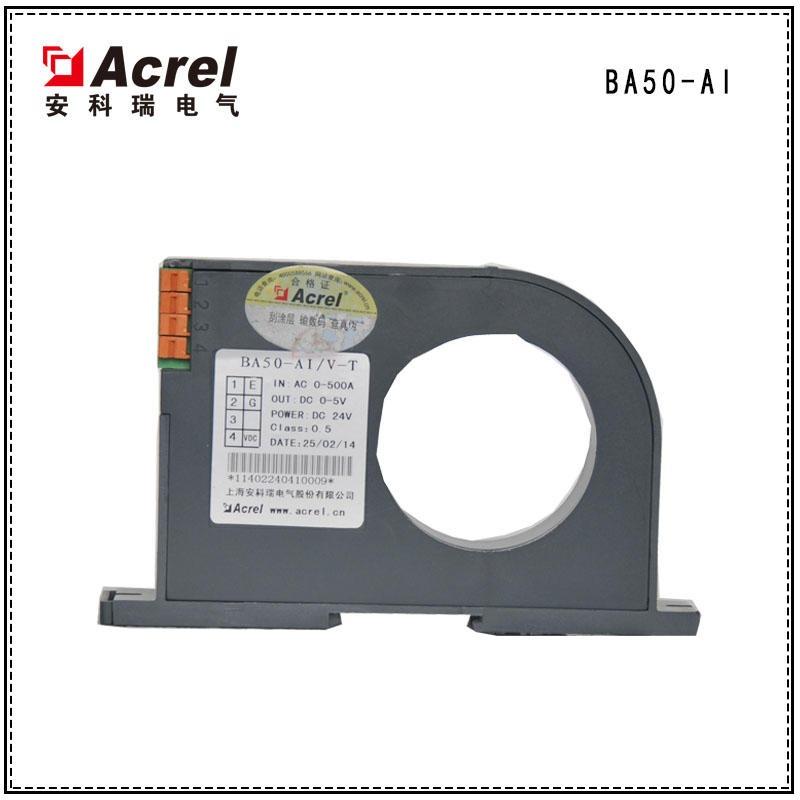 安科瑞漏電監控交流傳感器BA50-AI/I-T