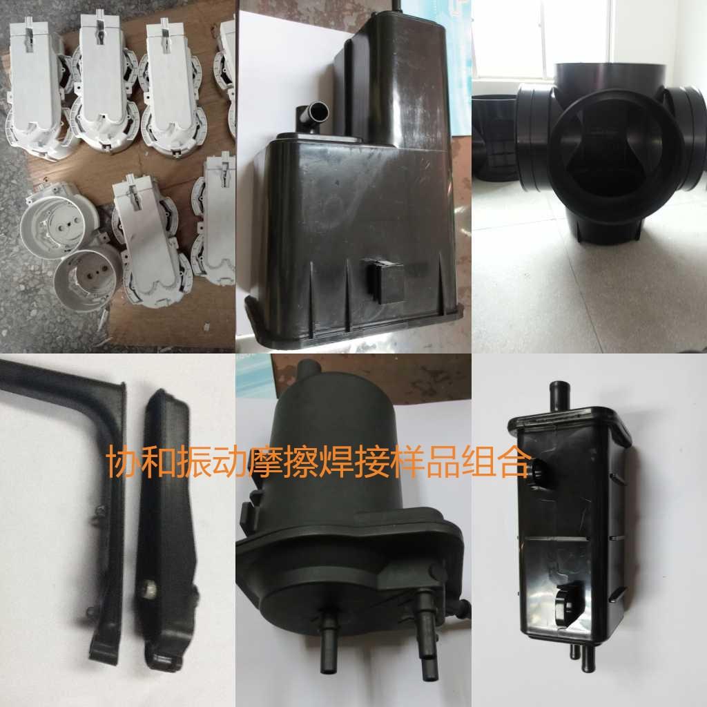 广东振摩擦机 焊接亚克力板 焊接代加工 线性振动摩擦焊接机示例图15