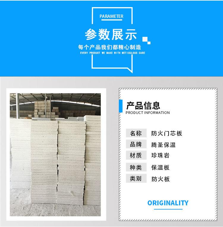 珍珠岩门芯板厂家直销无机发泡保温板可定制 防火门芯板价格从优示例图3