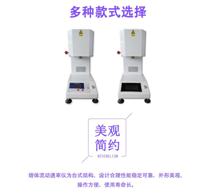 熔融指数测试仪熔体流动速率仪塑料熔体流动速率PVC PE料测定仪器示例图4