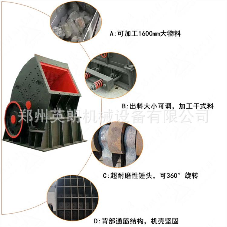 石灰岩重锤式破碎机 玄武岩大型锤式粉碎机 采石场专用粉碎设备示例图8