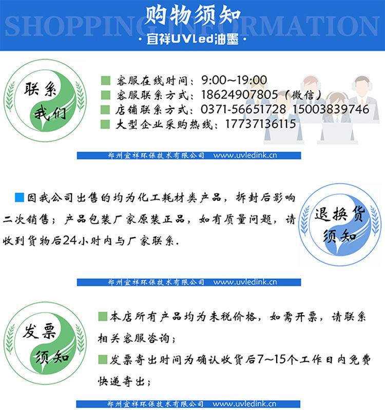 工厂直销环保LED油墨 PET塑料丝印油墨白色 UV紫外线光固化型油墨示例图14