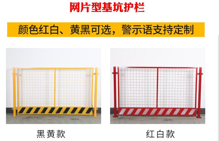 1000套当天发货红白基坑护栏楼层临边防护栏杆工地定型化防护围栏示例图17