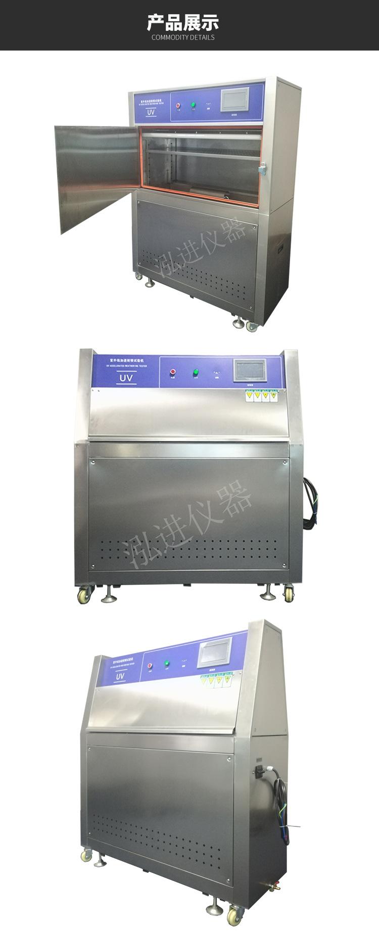 uv紫外线老化试验箱  紫外线耐候老化箱 紫外光加速老化试验箱示例图9