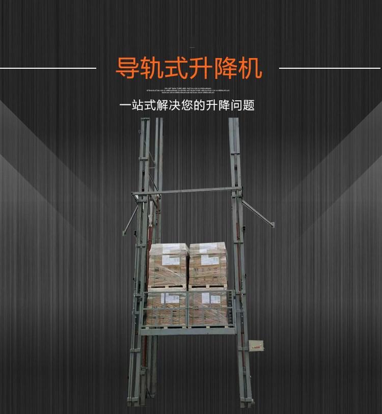 导轨液压式升降货梯 升降平台 升降机 厂房  简易 货梯示例图1