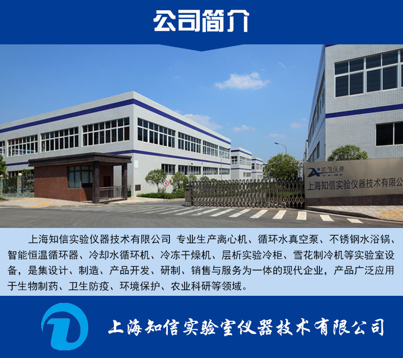 上海知信离心机 低速离心机 L3660D离心机 医用离心机 沉淀离心机示例图9