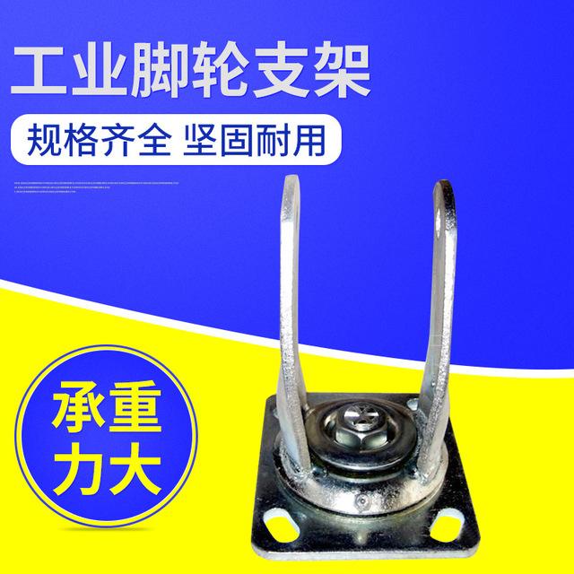 厂家供应可定制脚轮支架 工业脚轮支架 镀锌脚轮支架