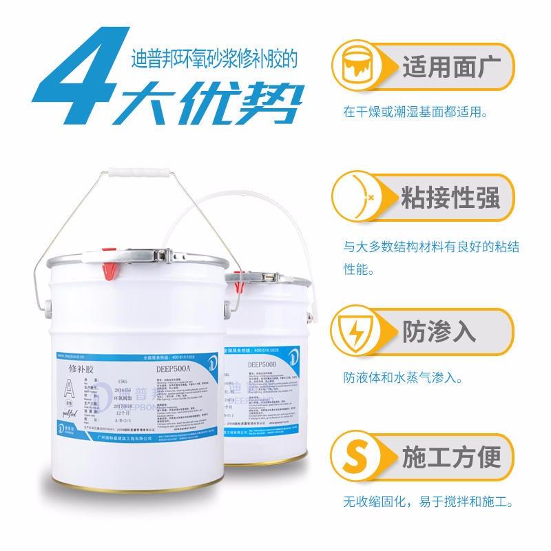 环氧修补砂浆供应 厂家直销环氧砂浆修补胶