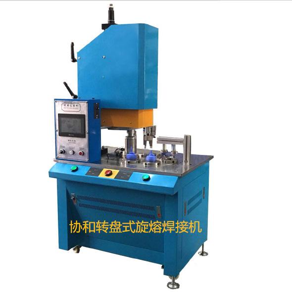 自动转盘旋熔机的价格 买机送模具 协和生产厂家 欢迎定购定位旋示例图2