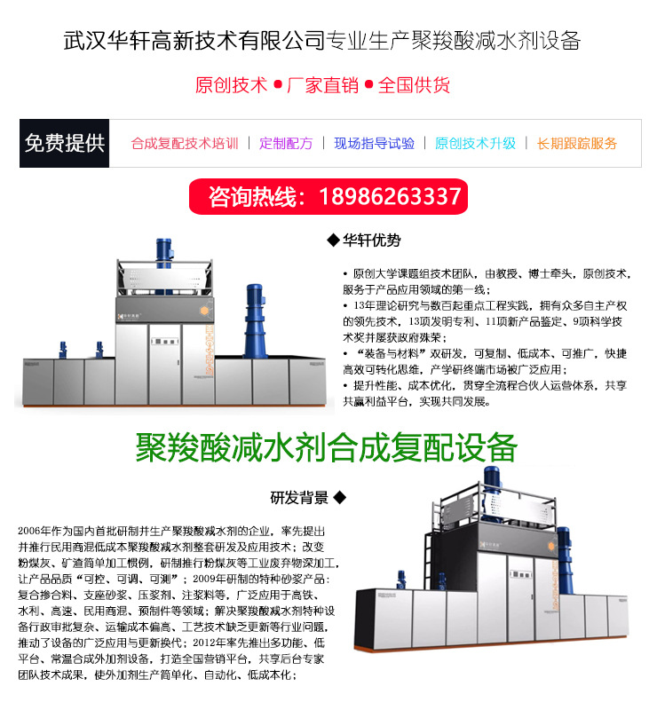 减水剂设备 减水剂生产设备 聚羧酸减水剂合成 混凝土外加剂设备示例图1