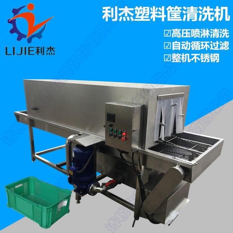 利杰LJ周轉筐清洗機 清洗機械 清洗機生產廠家 高壓噴淋清洗機 全自動高壓噴淋食品筐清洗機