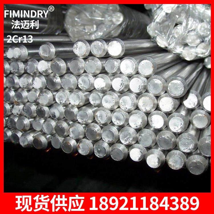 無錫現貨供應耐熱不銹鋼2CR13圓鋼 20cr13不銹圓棒優特鋼 實心圓棒