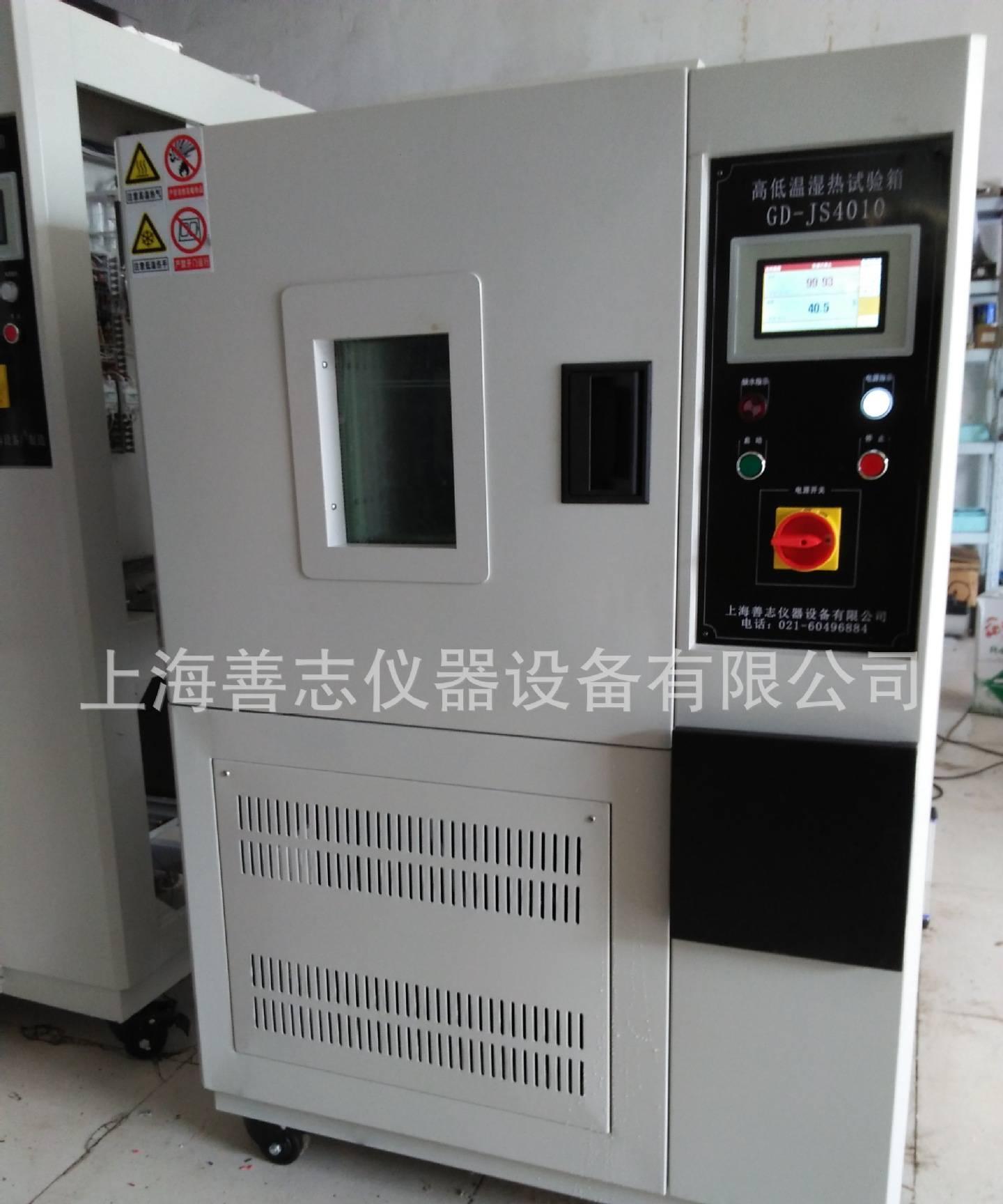 上海产-40度 225L高低温试验箱 可程式环境试验箱 低温试验箱