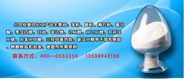 江苏甘油批发供应 双马工业甘油 甘油丙三醇示例图1
