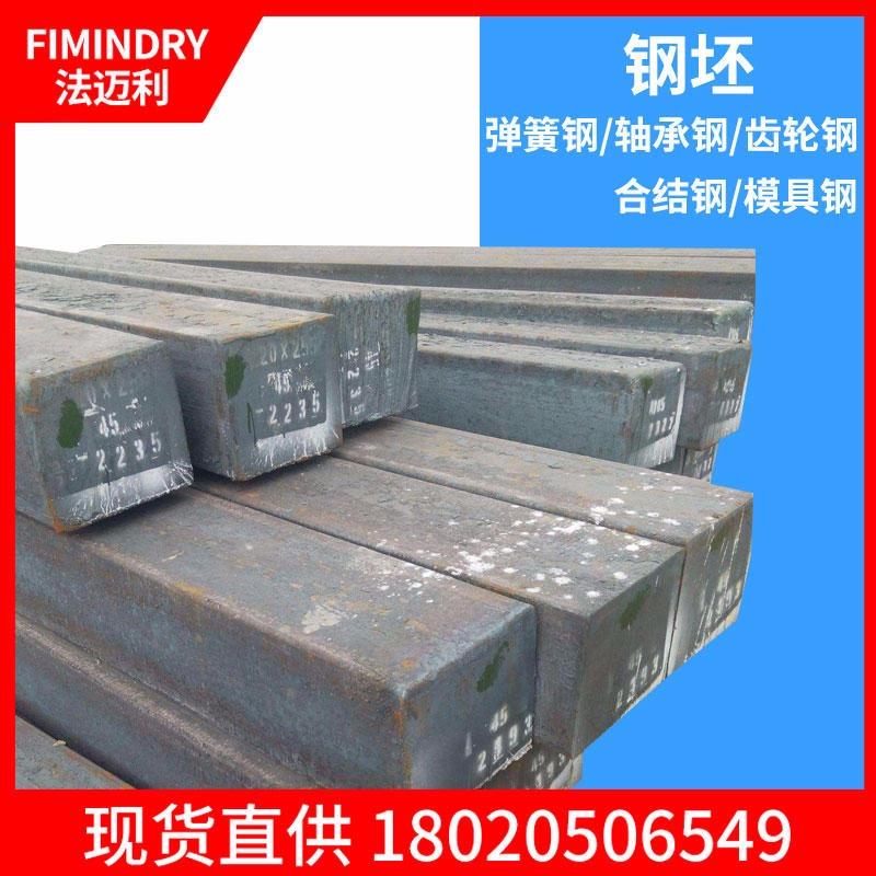 40CrNiMo方坯 南鋼40CrNiMo鋼坯鍛造用鍛件現貨批發