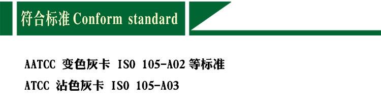 8月优惠美国原装AATCC标准灰卡 AATCC褪色灰卡沾色灰卡对色卡示例图7