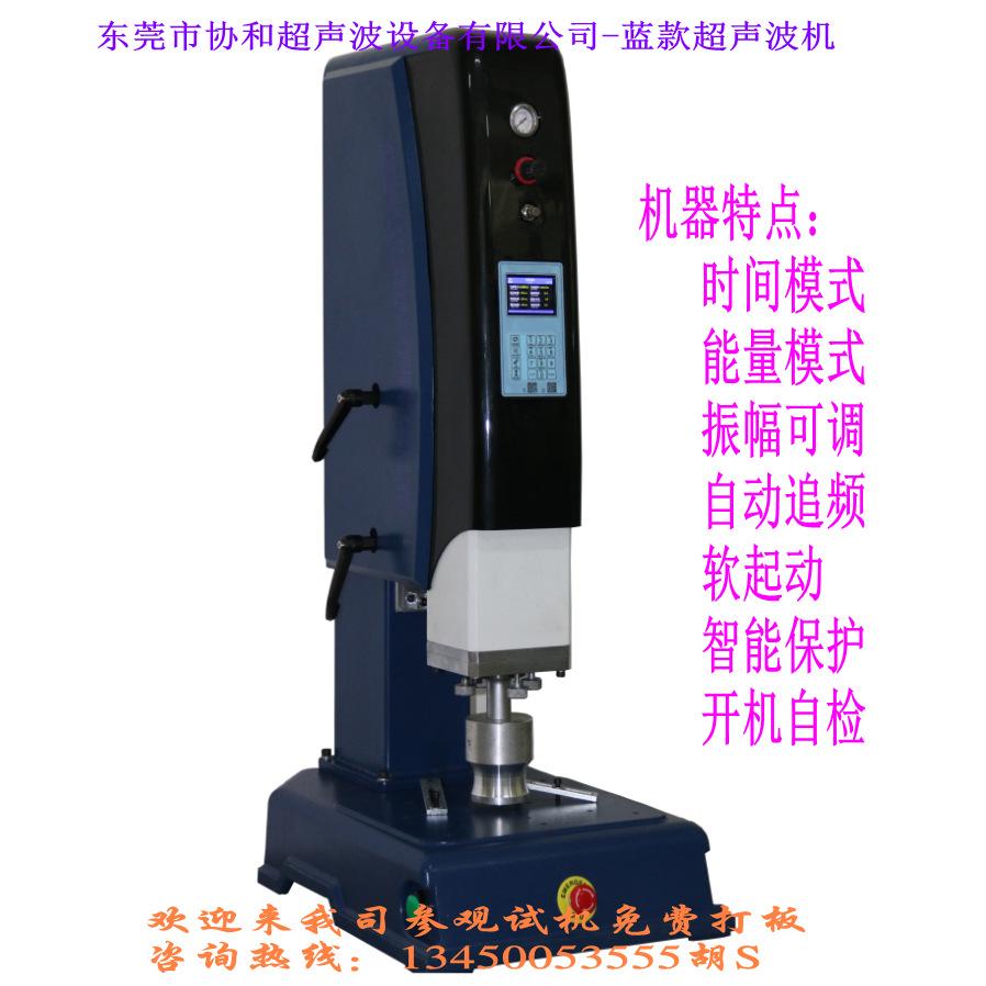 东莞超声波机 自动追频高端PP料代客塑胶焊接加工示例图14