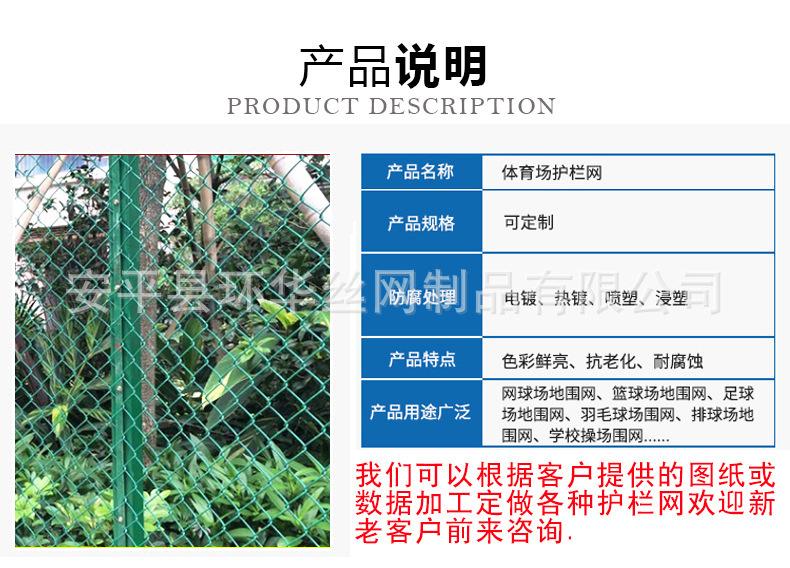 厂家直销篮球场围网 羽毛球场围栏网价格 体育场护栏网厂家示例图6