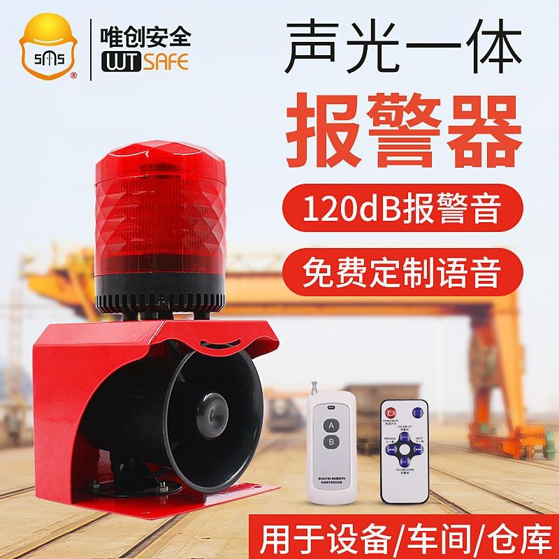 唯創安全工業聲光報警器SF-513 多種語音報警器 聲光報警裝置