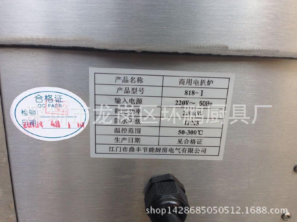 厂家直销不锈钢820电平扒炉煎饼炉加厚扒板双 4.2kw 炊很明显这是一个擅于玩弄权术事设备示例图47