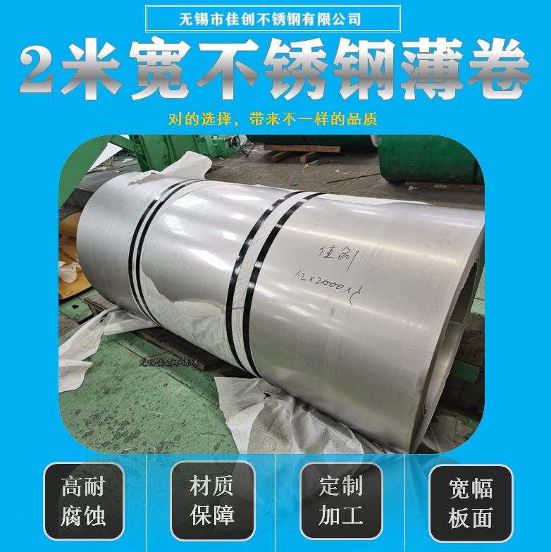 2毫米2米寬不銹鋼薄板  2米寬316L不銹鋼板示例圖28