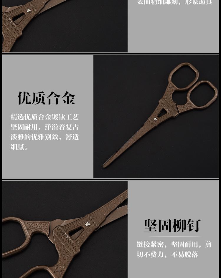 厂家直销家用铁塔剪 复古镀金铁塔布艺剪 复古剪刀美容剪示例图6